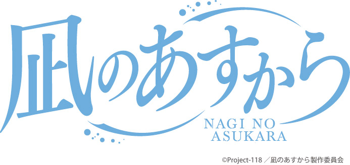 NagiAsu –A Lull in the Sea-