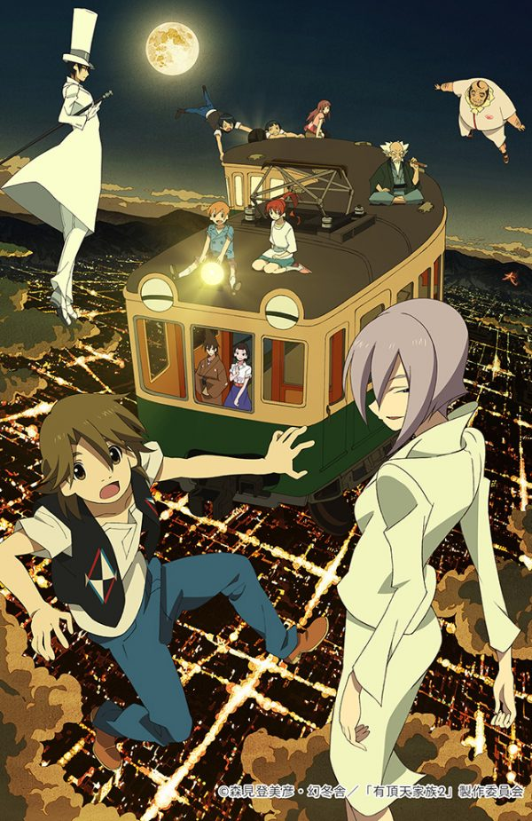 Uchoten Kazoku 2 (The Eccentric Family 2)