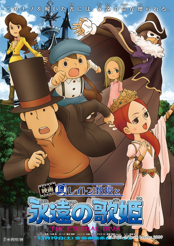 Professor Layton And The Eternal Diva アニメーション制作会社p A